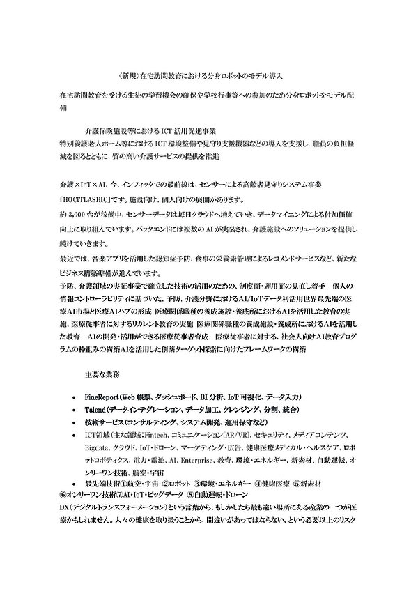 最先端技術_ページ_18.jpg