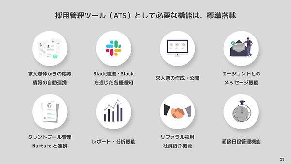 サービス紹介資料_DL用_2020_02v3_ページ_23.jpg