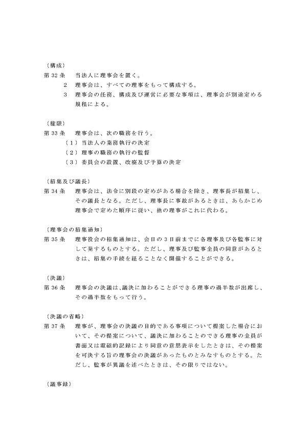 一般社団法人貿易振興最先端技術協会_ページ_08.jpg
