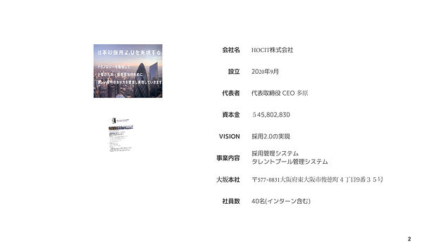 サービス紹介資料_DL用_2020_02v3_ページ_02.jpg