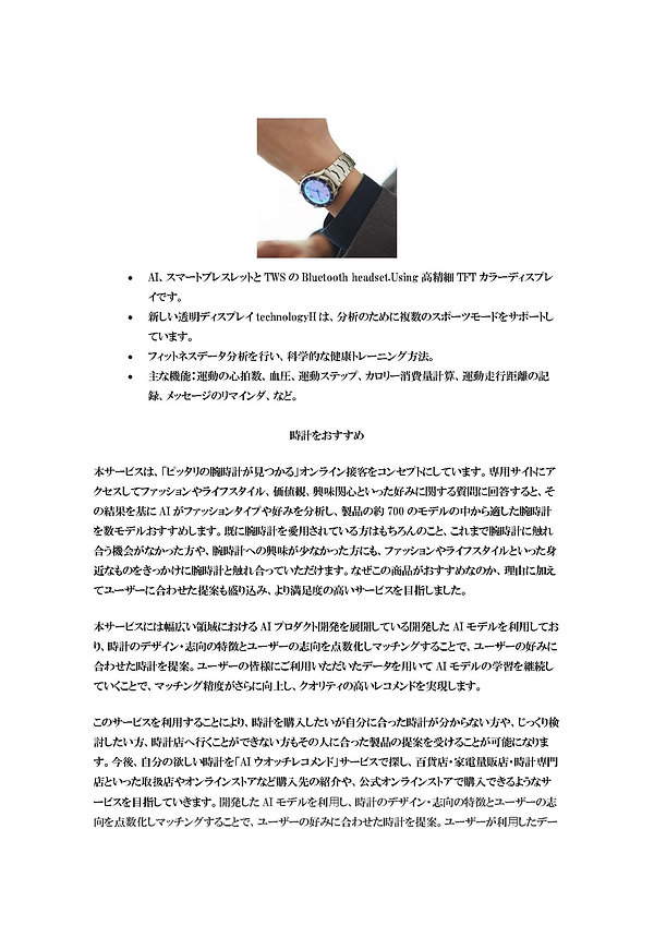 最先端技術製品・技術・サービス_ページ_18.jpg