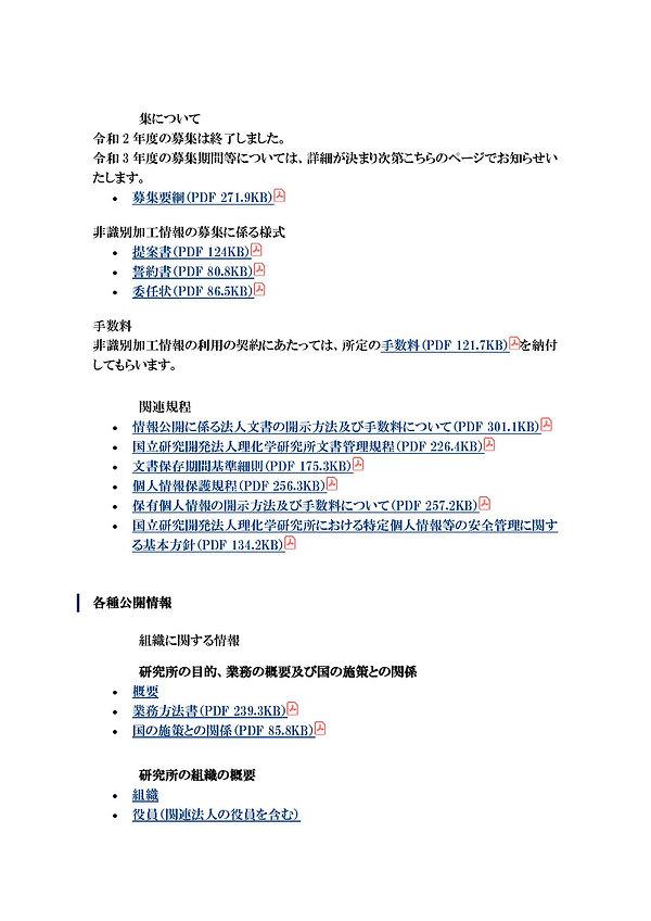 研究室_ページ_37.jpg