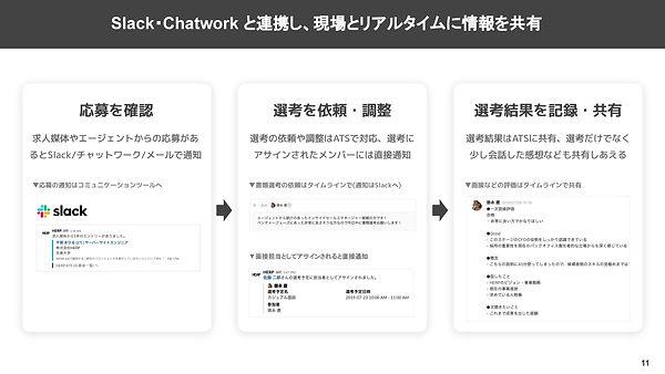 サービス紹介資料_DL用_2020_02v3_ページ_11.jpg