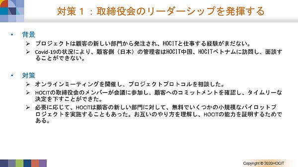 HOCITjapan_ページ_07.jpg