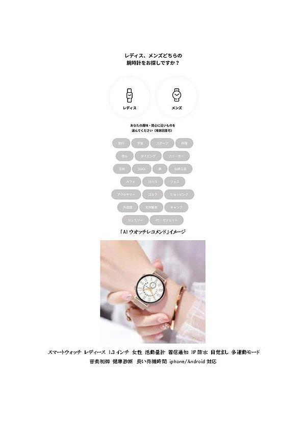 最先端技術製品・技術・サービス_ページ_17.jpg