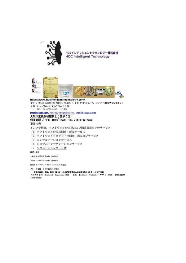 ネットdeマッチ申込書_ページ_11.jpg