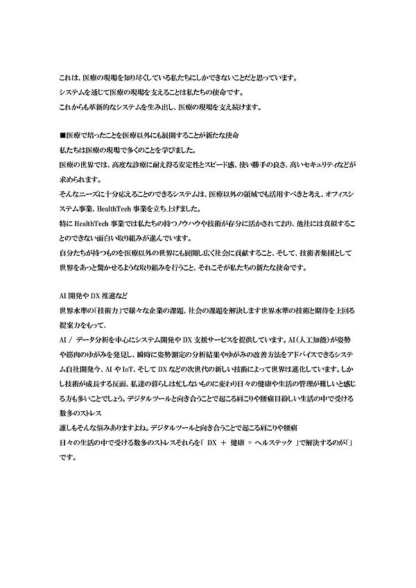 HOCITGROUP_ページ_39.jpg