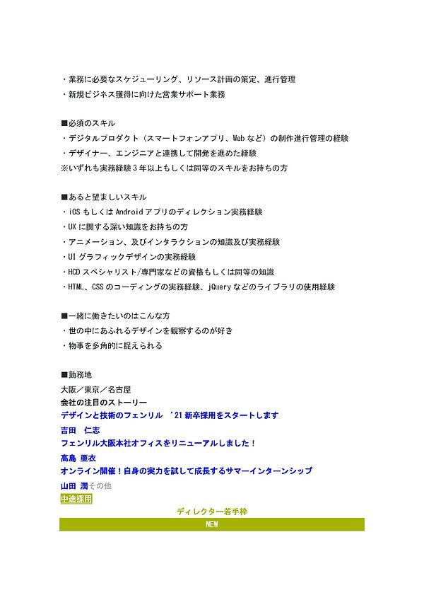 HOCITGROUP1111_ページ_082.jpg