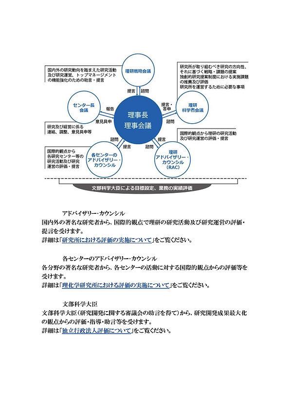 研究室_ページ_30.jpg
