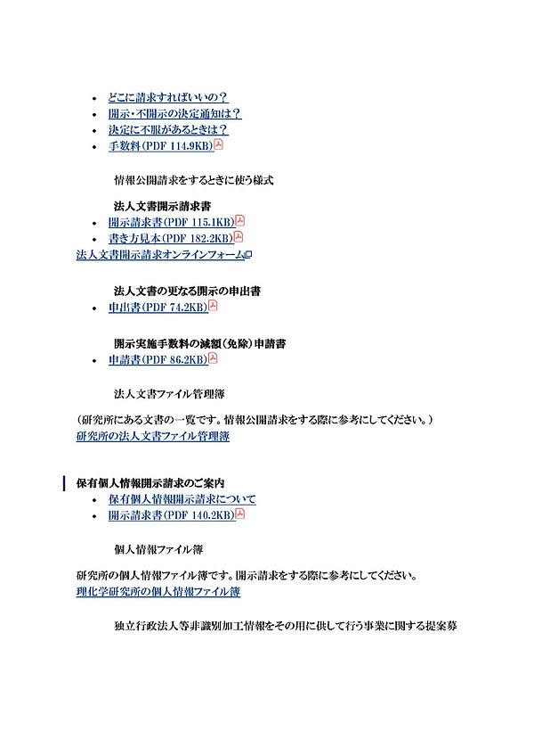 研究室_ページ_36.jpg
