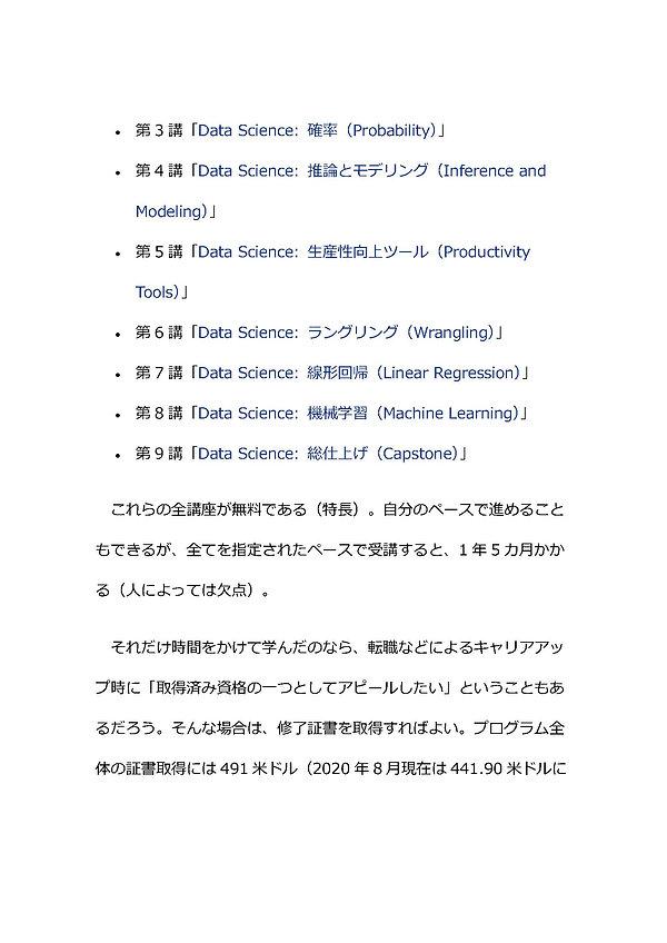 MIT大学_ページ_13.jpg