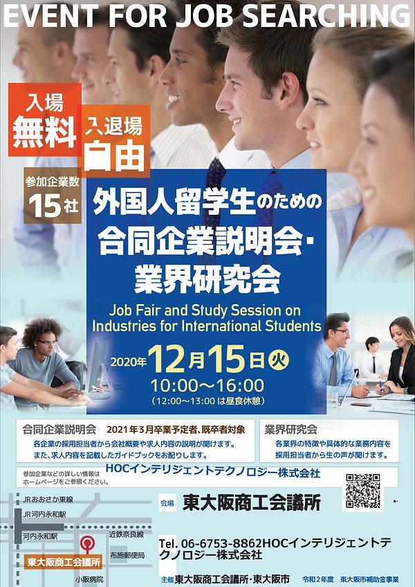 20201215ryugakusei_gosetsu.jpg