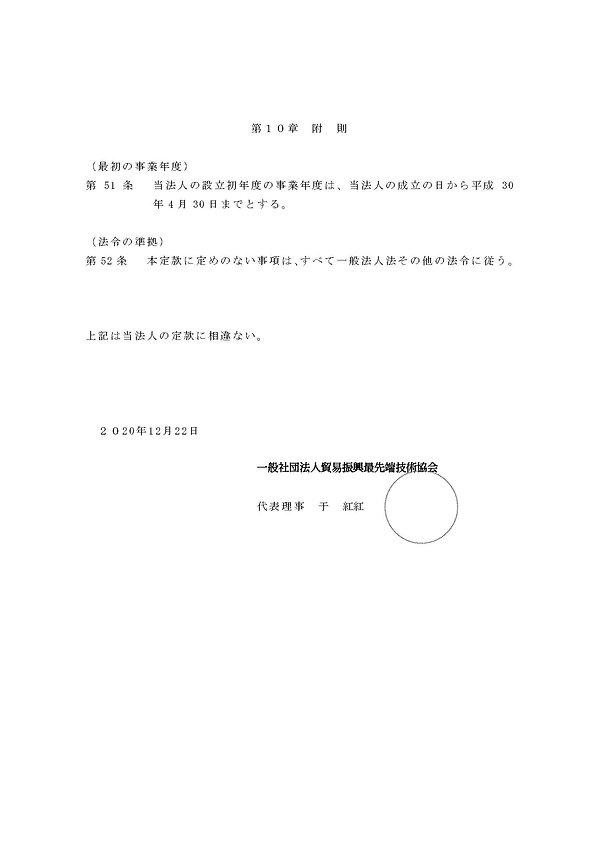 一般社団法人貿易振興最先端技術協会_ページ_11.jpg