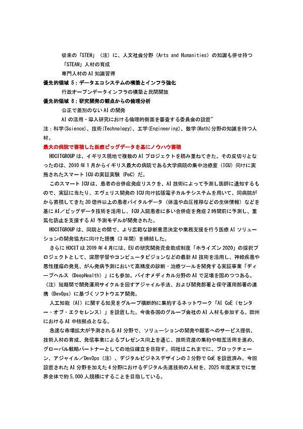 HOCIT2020y_ページ_3.jpg