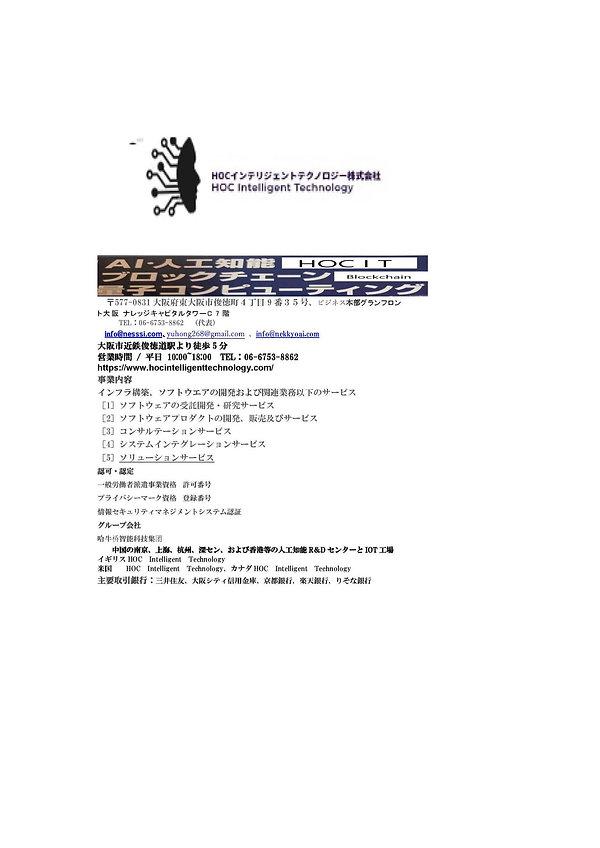 ネットdeマッチ申込書_ページ_10.jpg