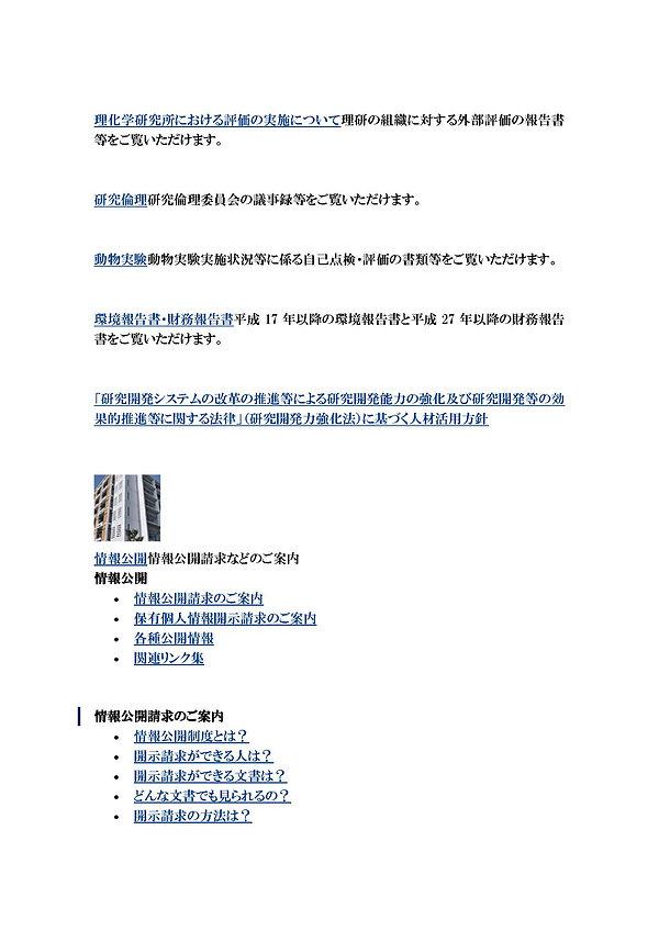 研究室_ページ_35.jpg