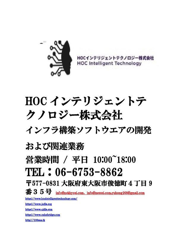 HOCIT2020_ページ_1.jpg