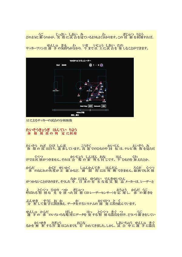 最先端技術製品・技術・サービス_ページ_24.jpg