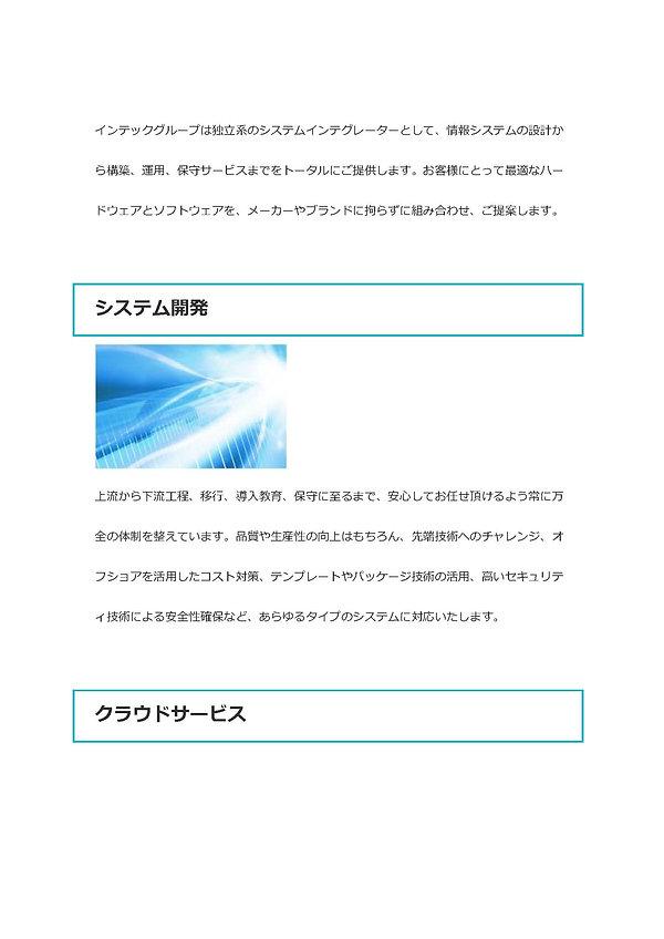 AI商品_ページ_006.jpg