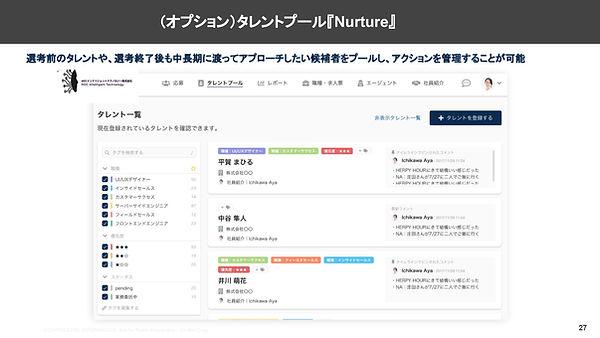 サービス紹介資料_DL用_2020_02v3_ページ_27.jpg