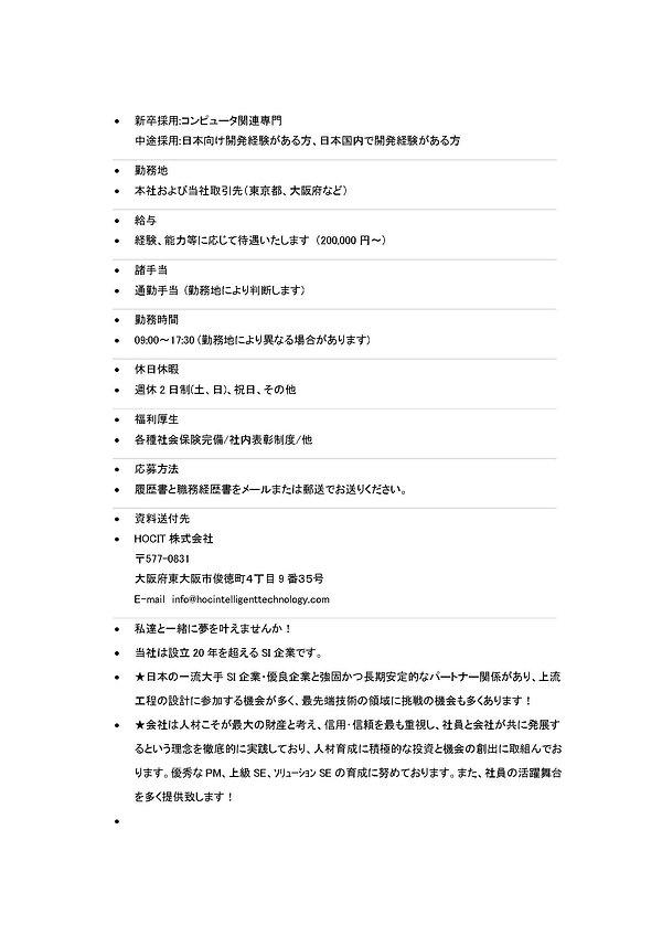 HOCIT99 - コピー_ページ_072.jpg