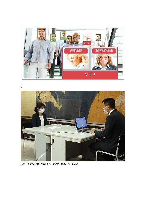 最先端技術製品・技術・サービス_ページ_21.jpg