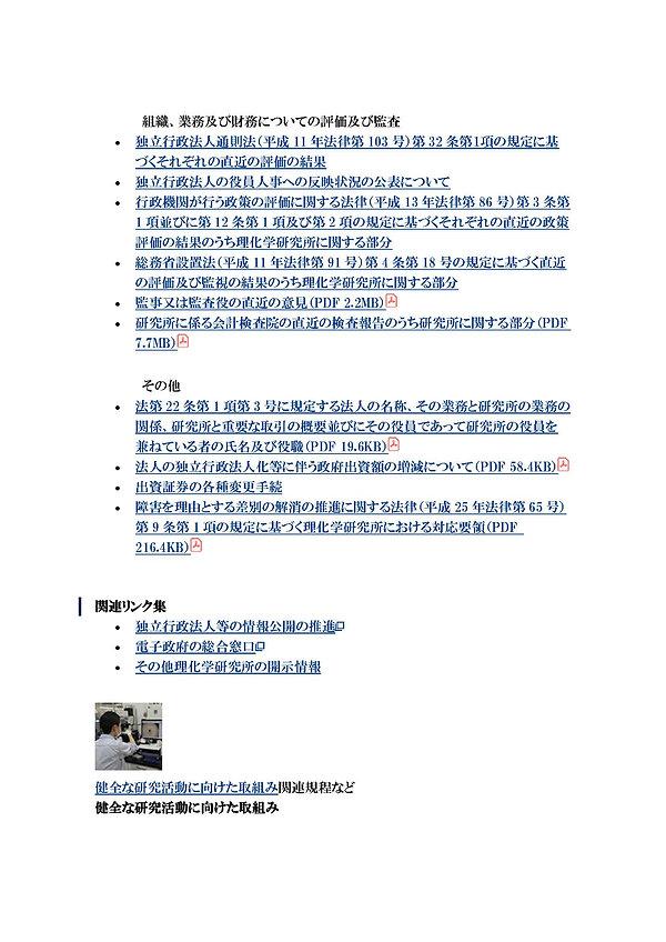 研究室_ページ_39.jpg