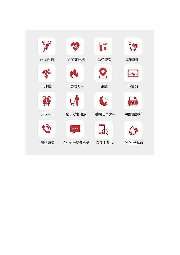 最先端技術製品・技術・サービス_ページ_16.jpg