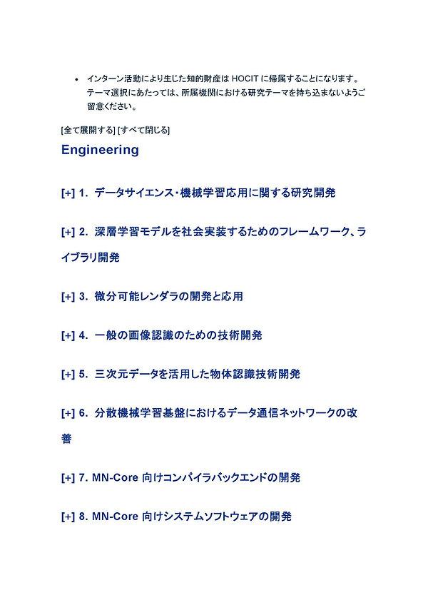 AwardHOCIT_ページ_11.jpg