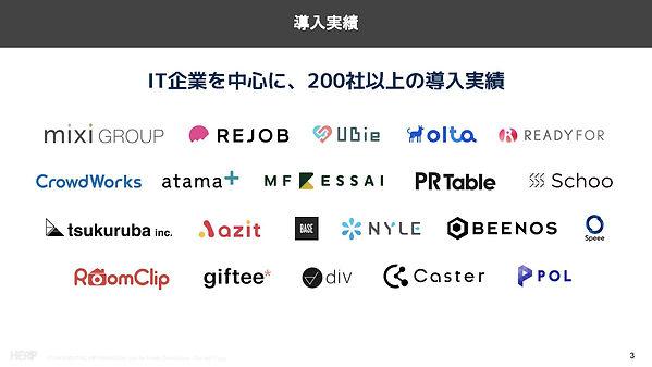 サービス紹介資料_DL用_2020_02v3_ページ_03.jpg