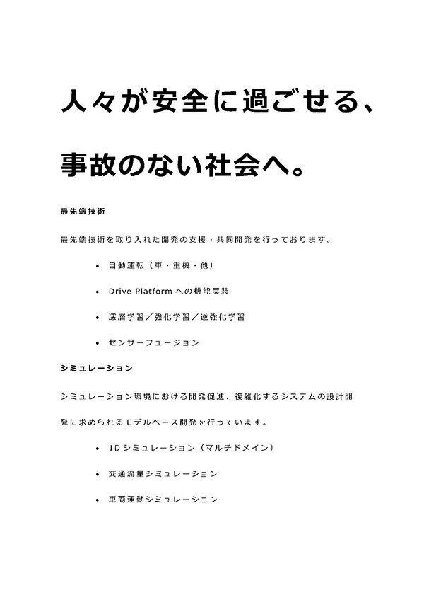 AI商品_ページ_069.jpg
