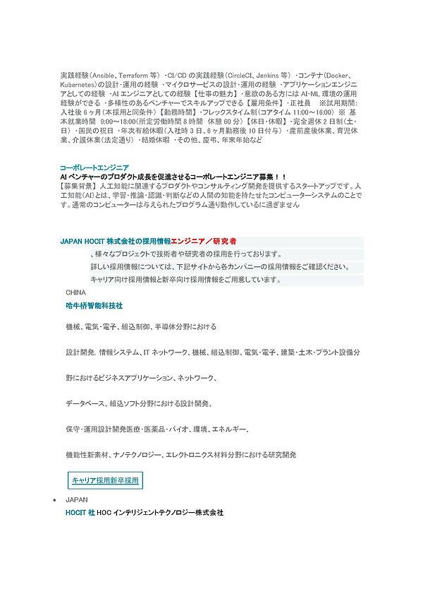 HOCIT99 - コピー_ページ_087.jpg