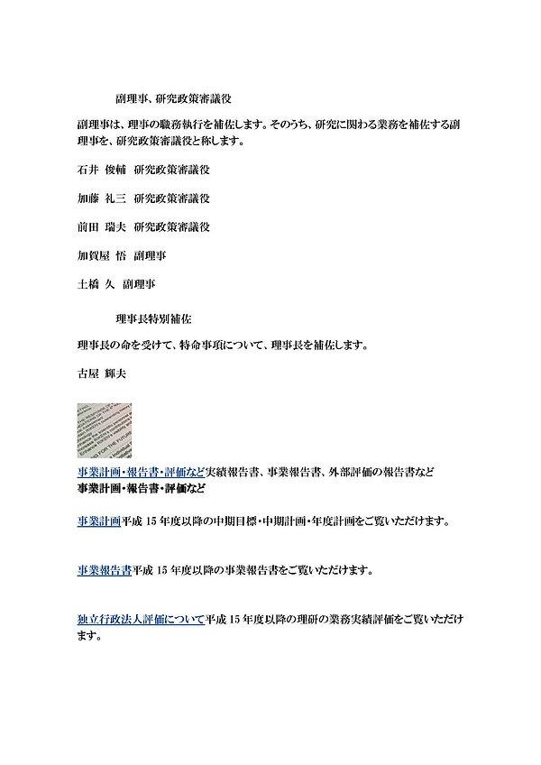 研究室_ページ_34.jpg
