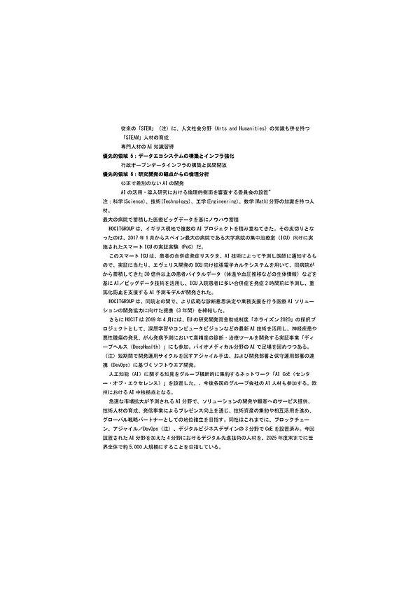 HOCITGROUP_ページ_30.jpg