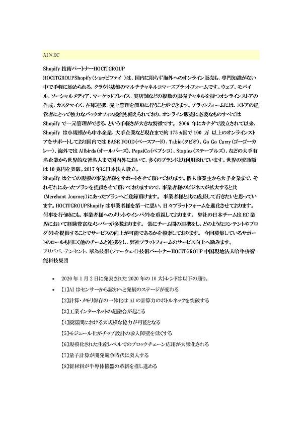 最先端技術製品・技術・サービス_ページ_28.jpg