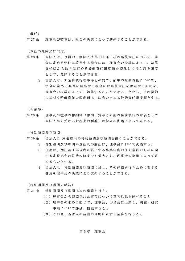 一般社団法人貿易振興最先端技術協会_ページ_07.jpg