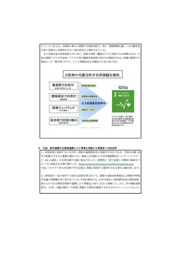 HOCITGROUP_ページ_50.jpg