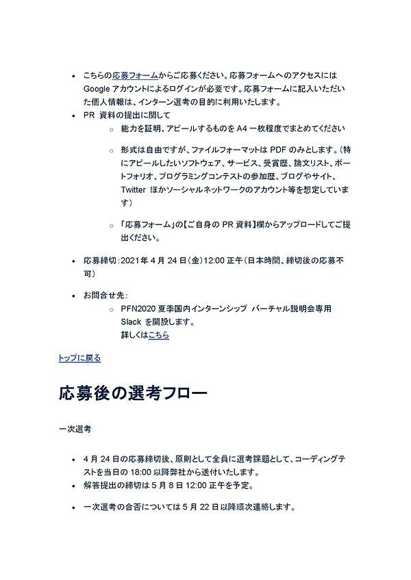 AwardHOCIT_ページ_15.jpg
