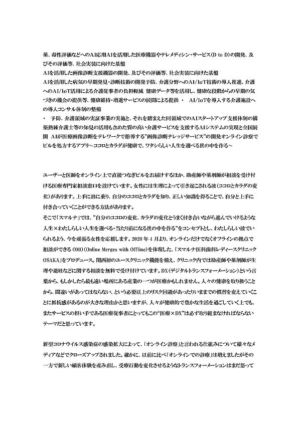 HOCITGROUP_ページ_37.jpg