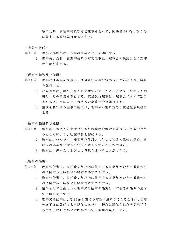 一般社団法人貿易振興最先端技術協会_ページ_06.jpg