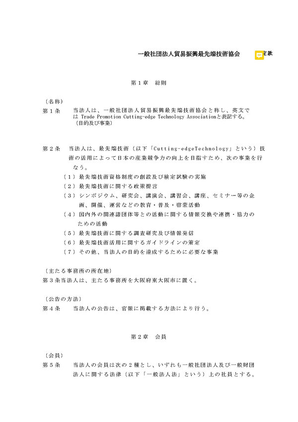 一般社団法人貿易振興最先端技術協会_ページ_01.jpg