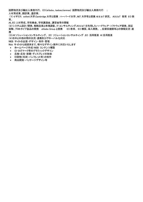 ネットdeマッチ申込書_ページ_13.jpg