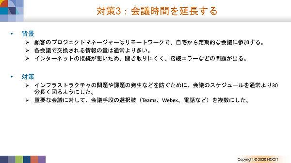 HOCITjapan_ページ_09.jpg