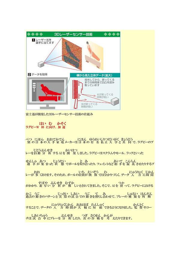 最先端技術製品・技術・サービス_ページ_26.jpg