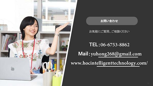サービス紹介資料_DL用_2020_02v3_ページ_32.jpg
