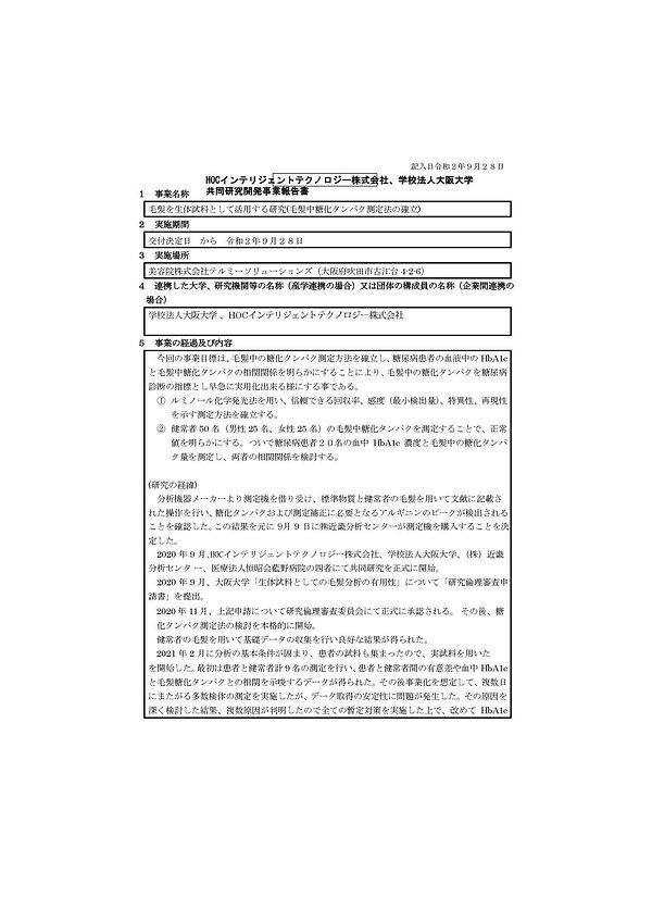 HOCITGROUP_ページ_48.jpg
