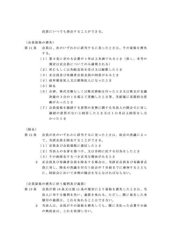 一般社団法人貿易振興最先端技術協会_ページ_03.jpg