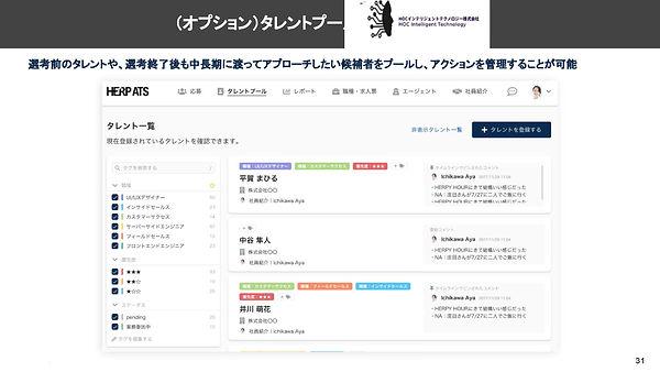 サービス紹介資料_DL用_2020_02v3_ページ_31.jpg