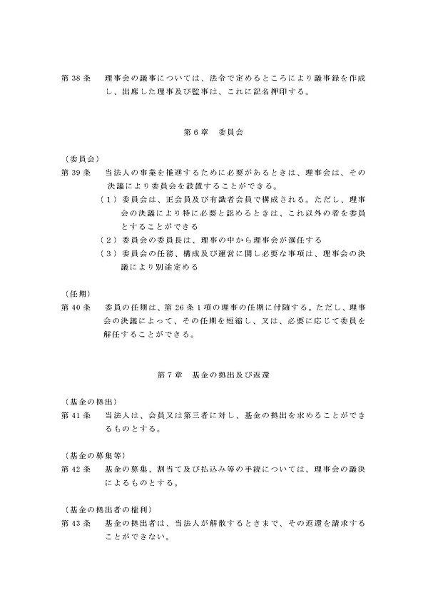 一般社団法人貿易振興最先端技術協会_ページ_09.jpg
