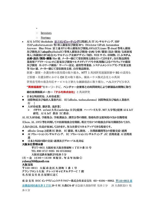 HOCITGROUP_ページ_05.jpg